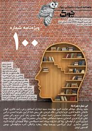 دانلود ماهنامه ادبیات داستانی چوک - شماره 100