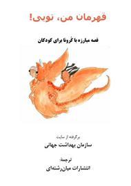 دانلود کتاب قهرمان من تویی (قصه مبارزه با کرونا برای کودکان)