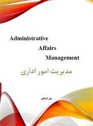دانلود کتاب مدیریت امور اداری