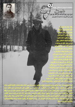 دانلود ماهنامه ادبیات داستانی چوک - شماره 91