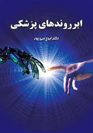 دانلود کتاب ابرروندهای پزشکی