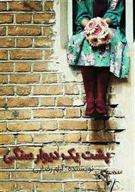 دانلود کتاب رمان پشت یک دیوار سنگی