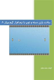 دانلود کتاب ساخت بازی دسته و توپ با نرم افزار گیم میکر 8