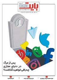 دانلود ضمیمه بایت روزنامه خراسان - شماره 434