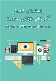 دانلود کتاب راهنمای کامل آموزش طراحی سایت