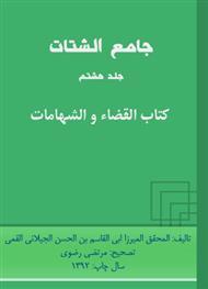 دانلود کتاب جامع الشتات جلد هشتم