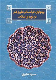 دانلود کتاب پیشوایان خراسانی علم و هنر در دوره اسلامی
