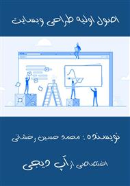 دانلود کتاب اصول اولیه طراحی وبسایت