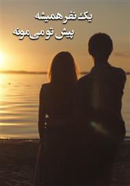 دانلود کتاب رمان یک نفر همیشه پیش تو میمونه