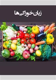 دانلود کتاب زبان خوراکیها
