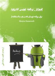 دانلود کتاب آموزش برنامه نویسی اندروید برای برنامه نویسان تحت وب