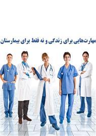 دانلود کتاب راهکارهایی برای زندگی و نه فقط برای کار در بیمارستان