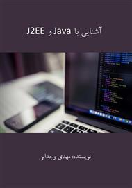 دانلود کتاب آشنایی با Java و J2EE