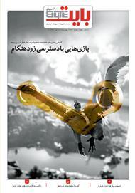 دانلود ضمیمه بایت روزنامه خراسان - شماره 469