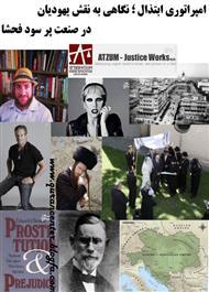 دانلود کتاب امپراطوری ابتذال: نگاهی به نقش یهودیان در صنعت پرسود فحشا