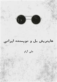 دانلود کتاب هاینریش بل و نویسنده ایرانی