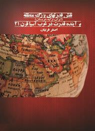 دانلود کتاب نقش قدرت های بزرگ منطقه در آینده قدرت در غرب آسیای قرن 21