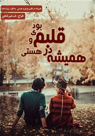 دانلود کتاب رمان همیشه در قلب من بودی و هستی