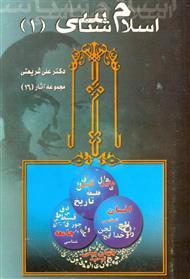 دانلود کتاب اسلام شناسی - جلد اول