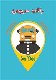 دانلود کتاب رمان راننده سرویس