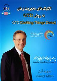 دانلود کتاب صوتی تکنیکهای مدیریت زمان به روش GTD