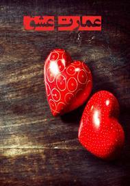 دانلود کتاب رمان عمارت عشق