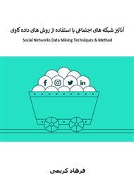دانلود کتاب آنالیز شبکههای اجتماعی با استفاده از روشهای داده کاوی