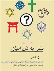 دانلود کتاب سفر به دل ادیان