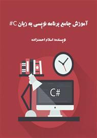 دانلود کتاب آموزش جامع برنامه نویسی به زبان C#