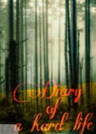 دانلود کتاب داستان خاطرات یک زندگی سخت