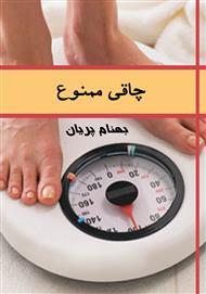 دانلود کتاب چاقی ممنوع