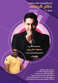 دانلود مجله الکترونیکی سلامت دکتر کرمانی - شماره 27