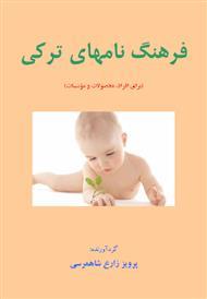 دانلود کتاب فرهنگ نام های ترکی