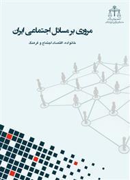 دانلود کتاب مروری بر مسائل اجتماعی ایران