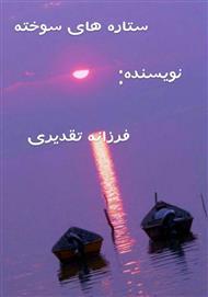 دانلود کتاب رمان ستارههای سوخته