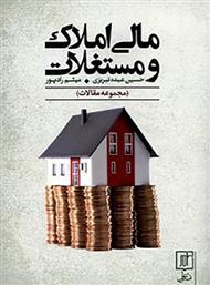 دانلود کتاب مالی املاک و مستغلات