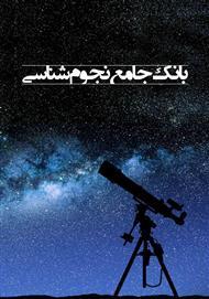 دانلود کتاب بانک جامع نجومشناسی