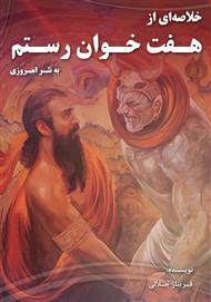 دانلود کتاب خلاصهای از هفت خوان رستم