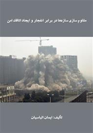 دانلود کتاب مقاوم سازی سازهها در برابر انفجار و ایجاد اتاقک امن
