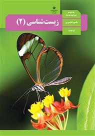 دانلود کتاب صوتی زیست شناسی (2) سال یازدهم
