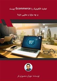 دانلود کتاب تجارت الکترونیک یا Ecommerce چیست و چه مزایا و معایبی دارد؟