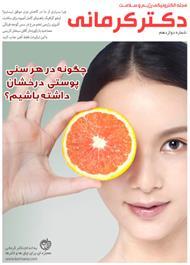 دانلود مجله الکترونیکی سلامت دکتر کرمانی - شماره 12