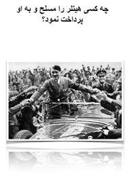 دانلود کتاب چه کسی هیتلر را مسلح و به او پرداخت نمود؟