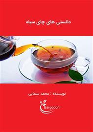 دانلود کتاب دانستنیهای چای سیاه