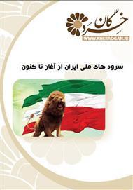 دانلود کتاب سرودهای ملی ایران از آغاز تاکنون