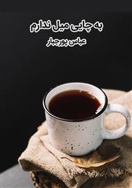 دانلود کتاب صوتی به چایی میل ندارم