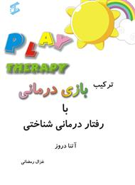 دانلود کتاب ترکیب بازی درمانی با رفتار درمانی شناختی