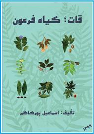 دانلود کتاب قات؛ گیاه فرعون