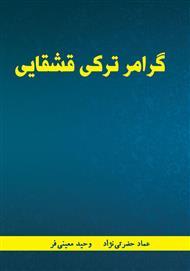 دانلود کتاب گرامر زبان ترکی قشقایی