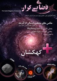 دانلود ماهنامه الکترونیکی نجومی فضای بیکران - شماره 10